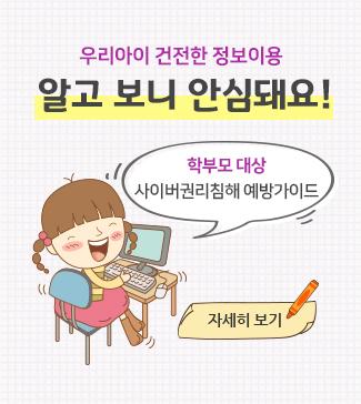 우리아이 건전한 정보이용 알고 보니 안심돼요! 학부모 대상 사이버권리침해 예방가이드 자세히 보기